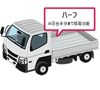 2tトラック ハーフ